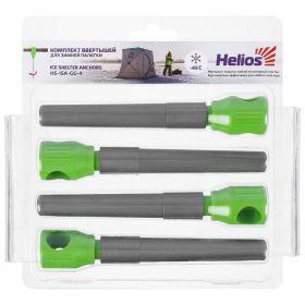 Комплект ввертышей Helios (-45) серо-зеленый (4шт/уп)