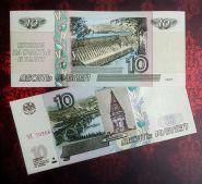 10 рублей - КУПЮРА НА СЧАСТЬЕ И УДАЧУ