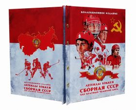 Легенды Хоккея. Сборная СССР XXII кратный чемпион мира