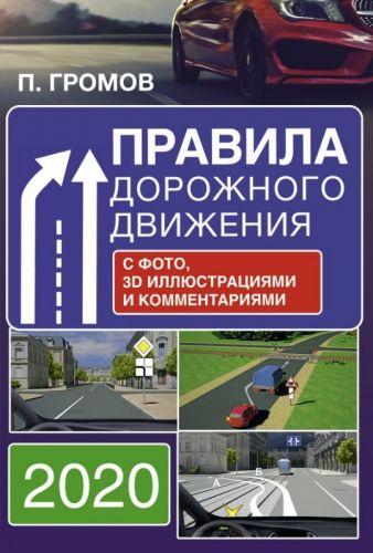 Правила дорожного движения с фото, 3D иллюстрациями и комментариями на 2020 год (Павел Громов)