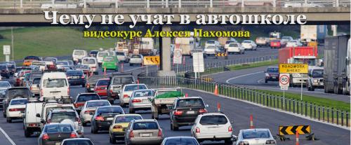Чему не учат в автошколе (Алексей Пахомов)