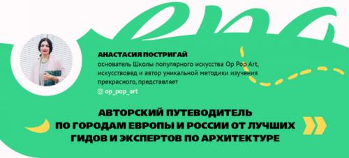 [школа OP POP ART] Арт-путеводитель по городам Европы и России (Анастасия Постригай)