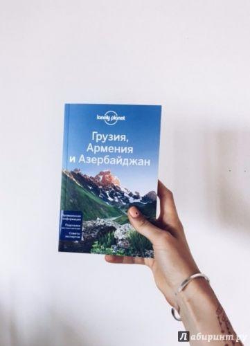 [Lonely Planet] Грузия, Армения и Азербайджан ( Алекс Джоунс, Вирджиния Максвелл, Том Мастерс)