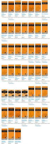 Все книги серии «Оранжевый гид»