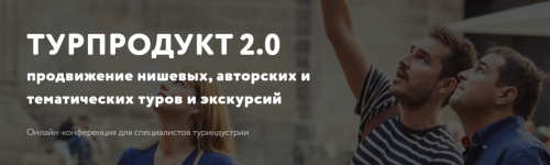 Турпродукт 2.0: продвижение нишевых, авторских и тематических туров и экскурсий (Елена Чубина)