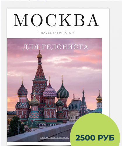 Москва для гедониста (Travelinspirator)