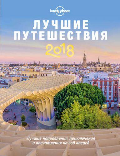 Лучшие путешествия, 2018 (Lonely Planet)