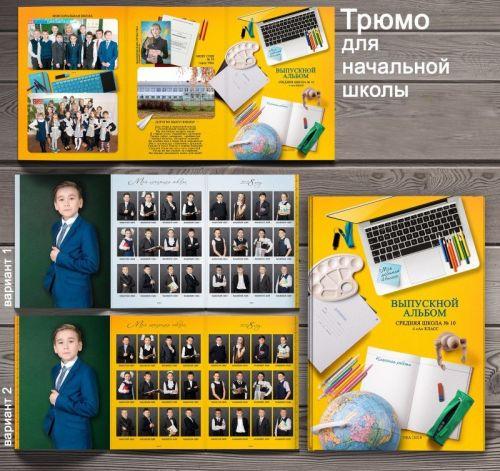 [PSD] Фотокнига (ТРЮМО) для начальной школы (Олеся Ануфриева)