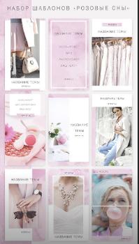 [PNG] Шаблоны для Instagram 'Розовые сны'