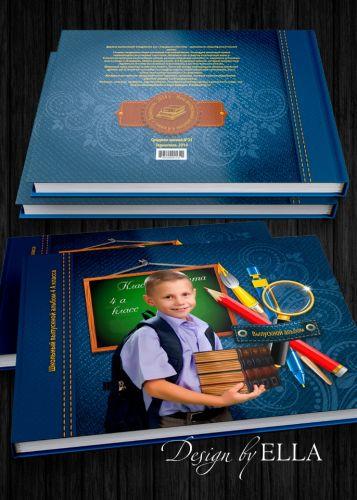 [Design by Ella] GBK-29 Полиграфическая книга для выпускников 4 классов - Denim style