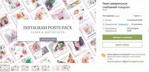 [CreativeMarket] Акварельные шаблоны для постов и сториз Instagram