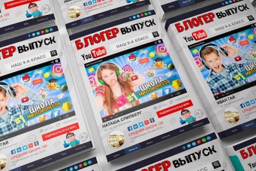 Выпускной журнал 'Блогер YouTube' (psd-shablon)