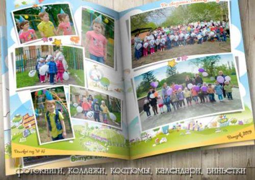 Выпускная фотокнига для детсада 'Мир детства' (GalinaV)