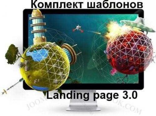 Комплект шаблонов Landing Page 3.0