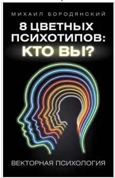 8 цветных психотипов: кто вы? (Михаил Бородянский)