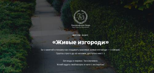 [Ландшафтное бюро] Живые изгороди (Кристианна Виниченко)