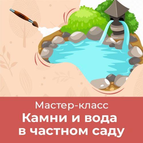 [ХочуХобби] Камни и вода в частном саду (Евгения Петрова)