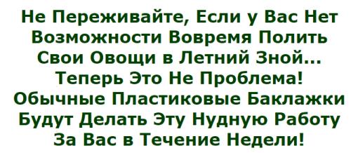 Универсальная система капельного полива своими руками (Сергей Дьяков)