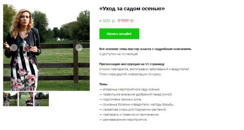 Уход за садом осенью (Кристианна Виниченко)