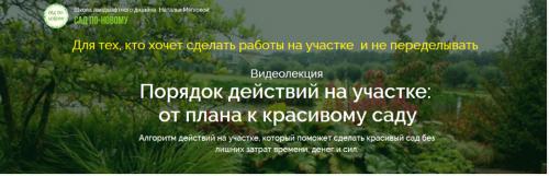 Порядок действий на участке: от плана к красивому саду (Наталья Мягкова)