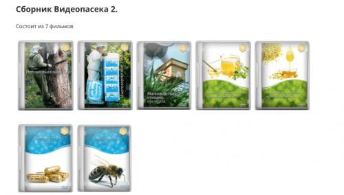 Пчеловодство: Сборник Видеопасека 2 (Николай Осташов)