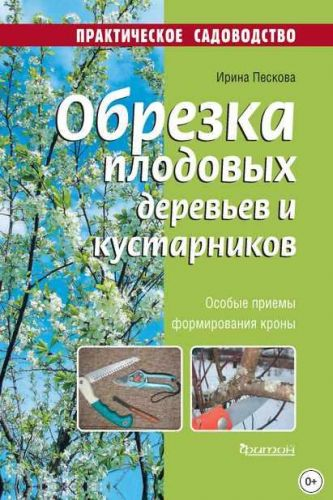 Обрезка плодовых деревьев и кустарников (Евгений Федотов)