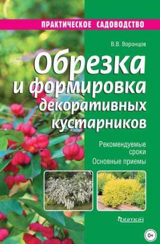 Обрезка и формировка декоративных кустарников (Валентин Воронцов)
