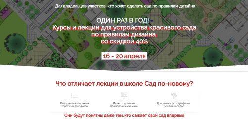 Курсы и лекции для устройства красивого сада по правилам дизайна (Наталья Мягкова)