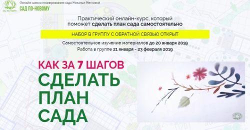 Как за 7 шагов сделать план сада (Наталья Мягкова)