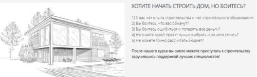 [Школа ИЖС] Вы планируете строить дом? Тариф «?Стандарт» (Сергей Петруша, Виктор Кузнецов)