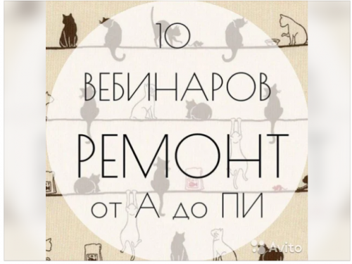 [Просто ремонт] Ремонт от А до Пи (Ксения Измайлова, Ольга Бедина)