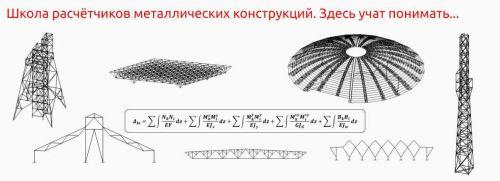 [IBZ Shool] Расчёт соединений металлоконструкций. Лекции (Игорь Звездин)
