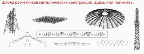 [IBZ Shool] Металлические конструкции. Расчет сплошностенчатых прогонов покрытия (лекции) (Игорь Звездин)