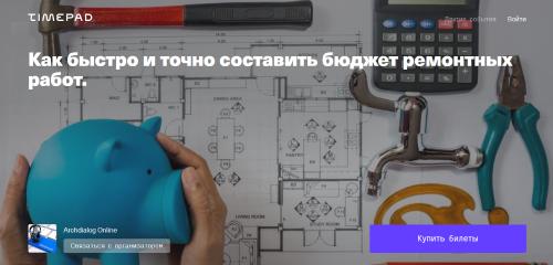 [Archdialog Online] Как быстро и точно составить бюджет ремонтных работ (Тигран Симонян)