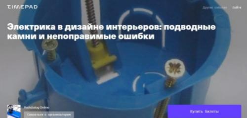 [Archdialog Online] Электрика в дизайне интерьеров: подводные камни и непоправимые ошибки (Константин Будзан)
