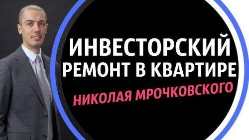 Все секреты инвесторского ремонта (Николай Мрочковский) 2015