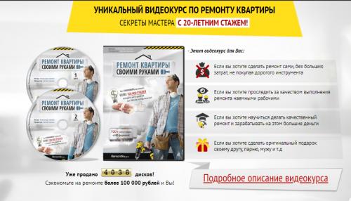 Видеокурс «Ремонт квартиры». Сэкономить более 100 тыс. рублей