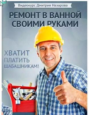 Ремонт в ванной своими руками (Дмитрий Назаров)