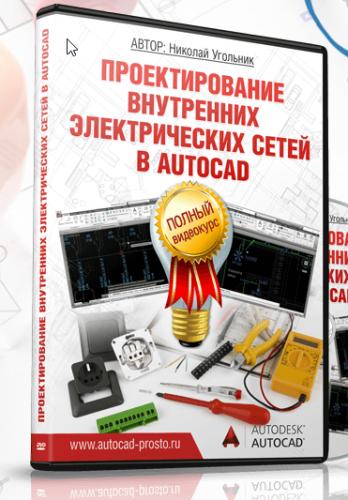 Проектирование внутренних электрических сетей в autocad (Николай Угольник)