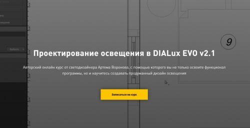 Проектирование освещения в DIALux EVO (Артем Воронов)
