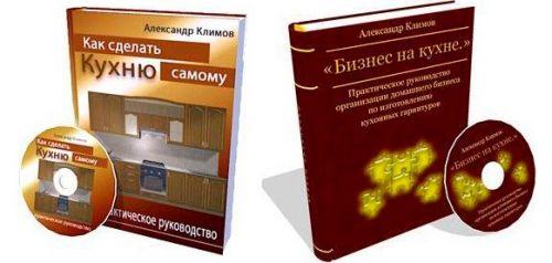 Пошаговое руководство «Как сделать кухню самому» и «Бизнес на кухне» (Александр Климов)