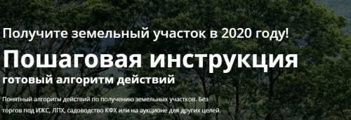 Получите земельный участок в 2020 году (Дмитрий Рудых)