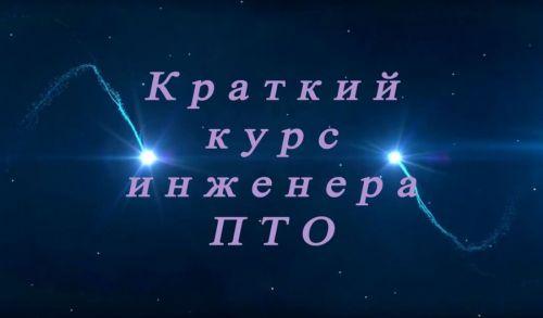 Краткий видео курс инженера ПТО (Валерий Мамеев)