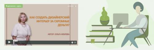 Как создать дизайнерский интерьер за скромные деньги (Ольга Иевлева)