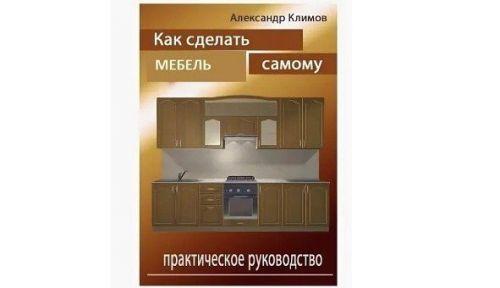 Как самому сделать мебель из дерева (Александр Климов)