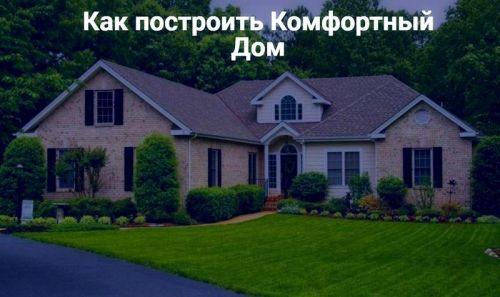 Как построить комфортный дом. Третий поток. Ноябрь 2019 (Александр Терехов, Виталий Злобин)