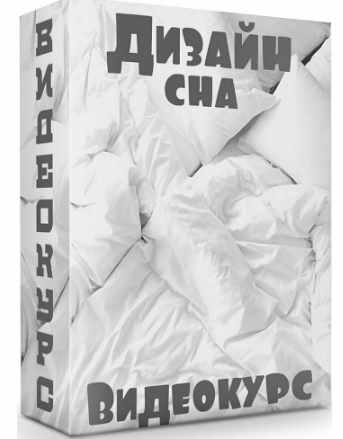 Дизайн сна (Дарья Казанцева)