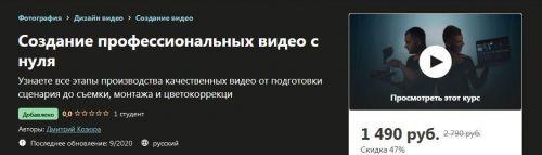[Udemy] Создание профессиональных видео с нуля (Дмитрий Козюра)