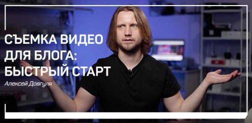 [liveclasses] Съемка видео для блога: быстрый старт (Алексей Довгуля)