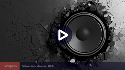 [liveclasses] Саунд-дизайн в трейлере (Артур Орлов)